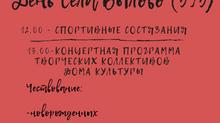 День села Былово 19 сентября 12.00