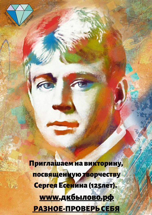 Викторина, посвященная творчеству Сергея Есенина (125 лет).