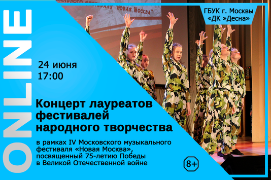 """IV Музыкальный фестиваль """"Новая Москва"""" 24 июня в 17.00"""
