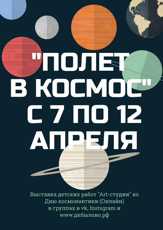 """""""Полет в космос"""" с 7 по 12 апреля."""