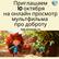 10 октября Онлайн просмотр мультфильма про доброту
