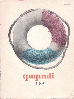 First edition of Karoun magazine in Armenia after the 1988 earthquake.jpg