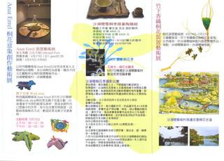 פלייר לתערוכה בשינג'ו, טייוואן, 2005 Unbound Feet