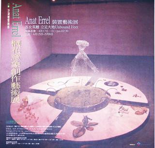 פוסטר לתערוכה בגלריה בשינג'ו, טייוואן.  Unbound Feet