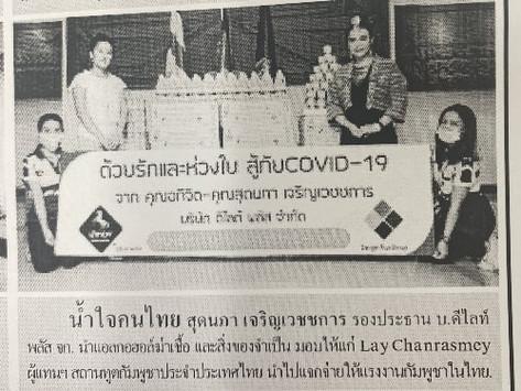น้ำใจคนไทย สุดนภา เจริญเวชชการ รองประธานบ.ดีไลท์ พลัส จก.นำแอลกอฮอล์ฆ่าเชื้อและสิ่งของจำเป็น!!