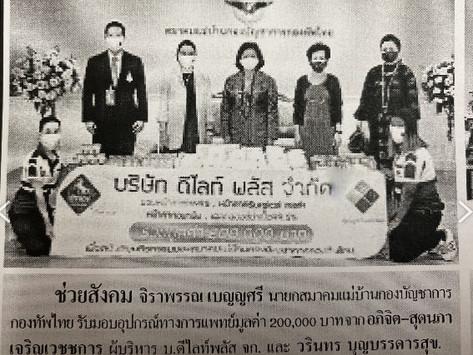 นายกสมาคมแม่บ้านกองบัญชาการกองทัพไทย รับมอบอุปกรณ์ทางการแพทย์มูลค่า 200,000 บาท!!