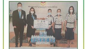 ขอขอบคุณหนังสือพิมพ์ไทยรัฐ ฉบับวันที่ 9 มกราคม 2564 (หน้า 4)