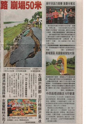 Taiwan News.jpg