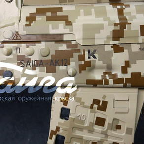 AK-12 Digital camo