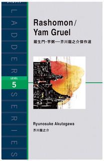 Rashomon / Yam Gruel  羅生門・芋粥―芥川龍之介傑作選
