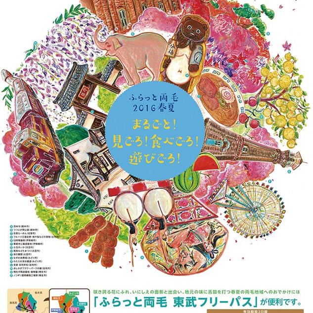 東武鉄道のお得なきっぷ「ふらっと両毛 東武フリーパス」春夏