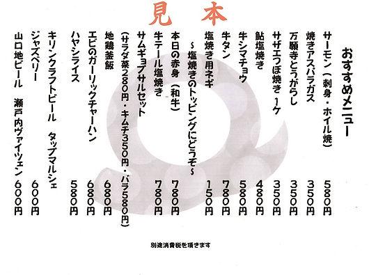 おすすめメニュー見本.jpg