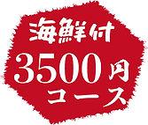 3500コース.jpg