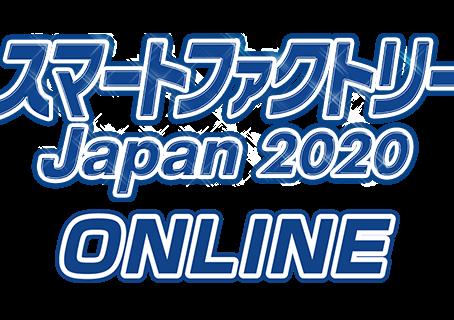 スマートファクトリーJapan2020 ONLINE 来場ありがとうございました!
