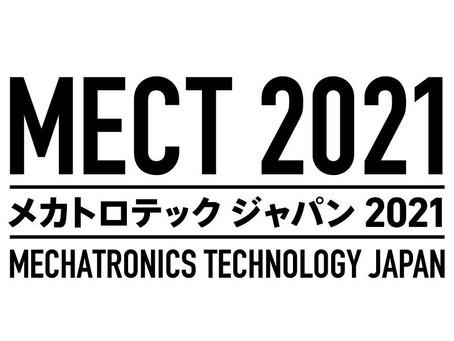 メカトロテックジャパン2021出展
