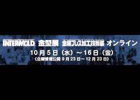 インターモールド2020オンライン展示会に出展