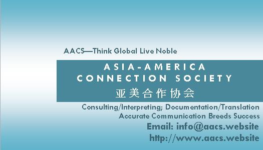 Asia-America Connection Society | Year in Review