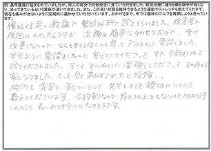 患者様の声(伊能 美保).jpg