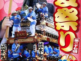 成田市並木町のお祭り2018【第27回並木町夏祭り】