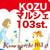 2018.07.29 公津の杜駅前       【KOZUマルシェ】OPEN!!!