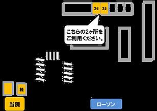 駐車場のご案内 図_edited.png