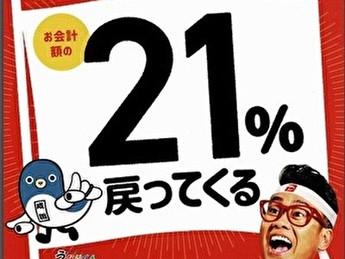 成田市×PayPay 最大21%戻ってくる!