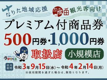 2021年【成田市】プレミアム付商品券が使えます
