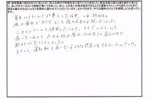 患者様の声(曽我部 映理)_edited_edited_edited (1).j