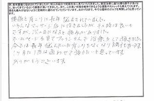 患者様の声(萩原 悦子)_edited (1) (1).jpg