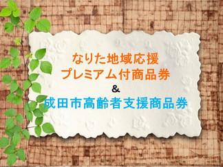 当院でも成田市商品券が使えるようになりました