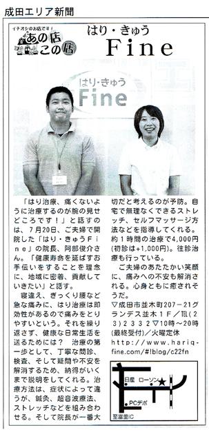 成田エリア新聞に掲載されました。