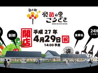 【道の駅 発酵の里こうざき】4/29オープン