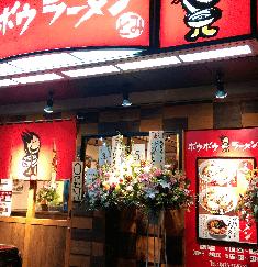 【ボウボウラーメンとみ】富里にうまからラーメンがオープン!