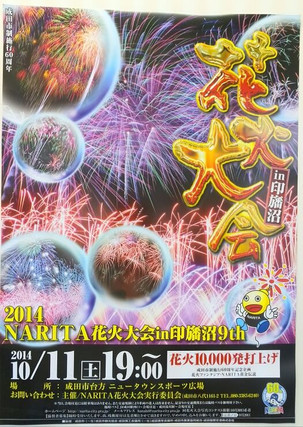 2014 NARITA花火大会in印旛沼 9th