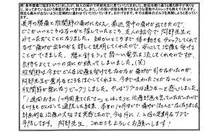 患者様の声(Y.H) 001_edited_edited_edited (1).