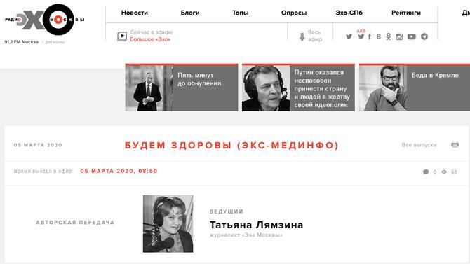 Эхо Москвы: Как россияне оценивают своё питание?