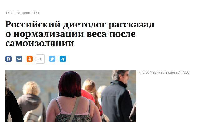 Lenta.ru: Российский диетолог рассказал о нормализации веса после самоизоляции