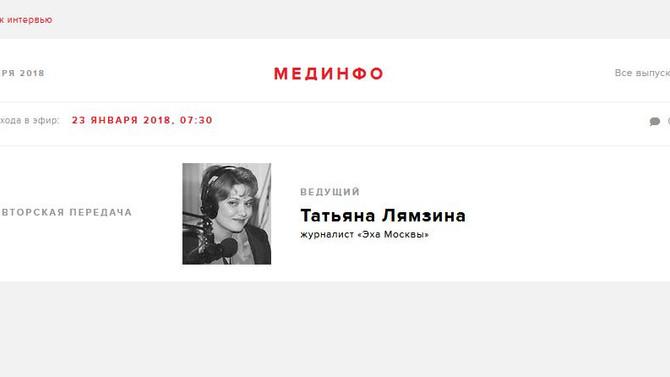 """""""Эхо Москвы"""". Диета для фертильности"""