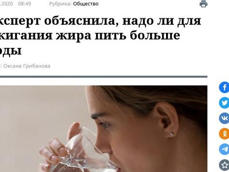 """""""Российская газета"""": Эксперт объяснила, надо ли для сжигания жира пить больше воды"""