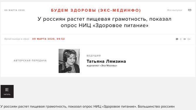Эхо Москвы: У россиян растет пищевая грамотность