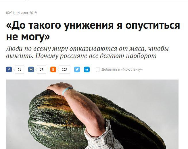 Lenta.ru: «До такого унижения я опуститься не могу»