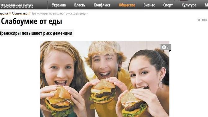 """""""Версия"""": Слабоумие от еды"""