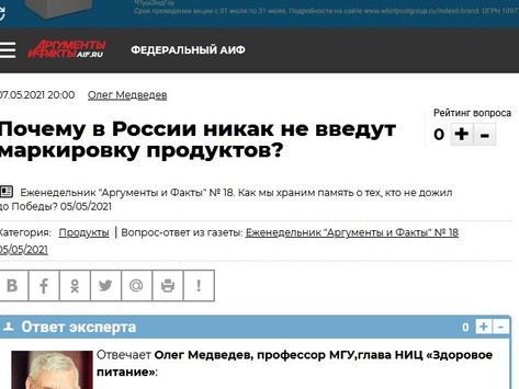 АиФ: Почему в России никак не введут маркировку продуктов?