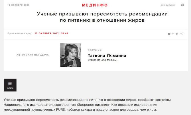 Эхо Москвы: Ученые призывают пересмотреть рекомендации по питанию