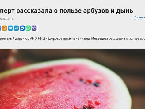 RT на русском: Эксперт рассказала о пользе арбузов и дынь