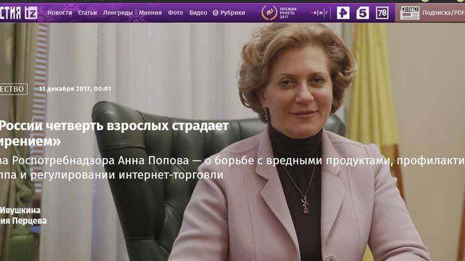 """Анна Попова: """"Маркировка продуктов необходима"""""""