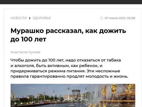 TV360: Мурашко рассказал, как дожить до 100 лет