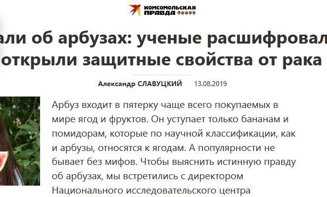 """""""Комсомольская правда"""":  Что вы не знали об арбузах"""