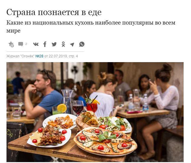 """""""Огонек"""": Страна познается в еде"""