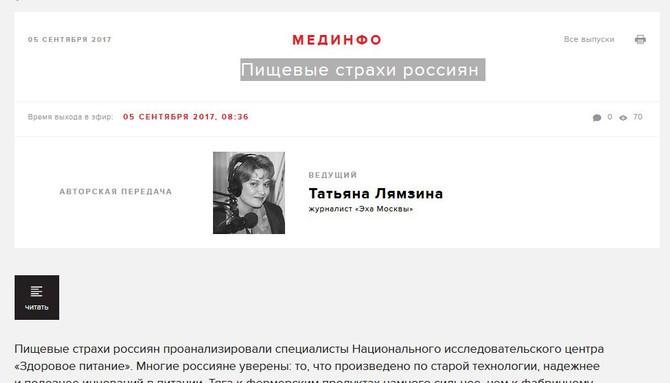 Эхо Москвы: Пищевые страхи россиян